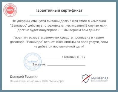 Гарантийный сертификат