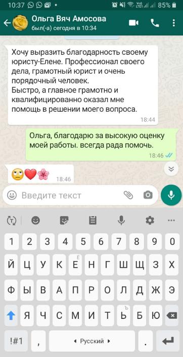 Амосова Ольга Вячеславовна отзыв о банкротстве