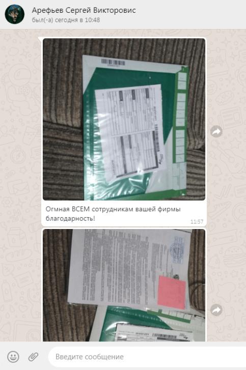 Арефьев Сергей Викторович отзыв о банкротстве