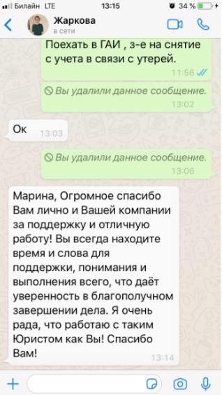 Жаркова Татьяна Анатольевна отзыв о банкротстве
