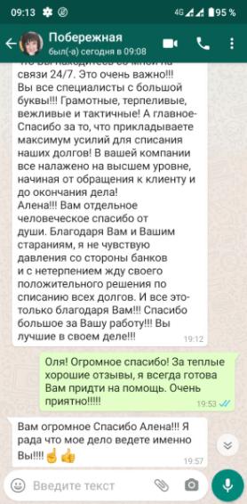 Побережная Ольга Викторовна отзыв о банкротстве
