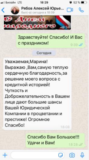 Рябов Алексей Юрьевич отзыв о банкротстве