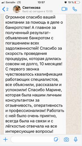 Светикова Галина Евгеньевна отзыв о банкротстве