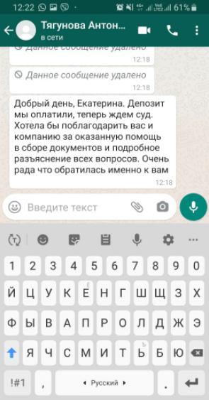 Тягунова Антонина Ухимовна отзыв о банкротстве