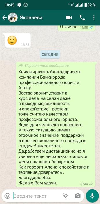 Яковлева Гульзада отзыв о банкротстве